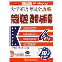 College English Test Cloze Raiders and Translation: 4(Chinese Edition): LI XIU JIANG LIU XIANG FEI