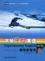 General Higher Education National Eleventh Five-Year Planning Book: Experiencing English 2 (...