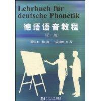 German Voice Tutorial (2)(Chinese Edition): ZHOU KANG MEI LU HUI MIN