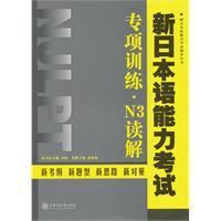 New Japanese Language Proficiency Test and Specialized Training N3 Reading(Chinese Edition): ZHANG ...