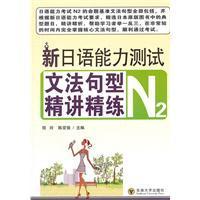 N2-new grammatical patterns of Japanese Language Proficiency: BEN SHE.YI MING