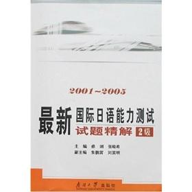 Latest International Japanese Language Proficiency Test Shitijingjie (2) (2001-2005) (with CD)(...