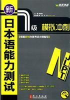 New Japanese Language Proficiency Test: an analog dash (with MP3 CD-ROM disk with a value of 60 + ...