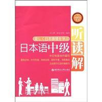 listen to Japanese Intermediate Reading (with CD: LIU WEN ZHAO