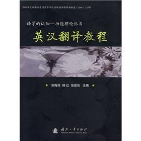 Chinese Translation(Chinese Edition): YANG HONG ZHANG