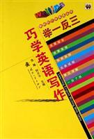 New Age Books How to learn English: How to learn English writing TELL(Chinese Edition): HAO HAN ...