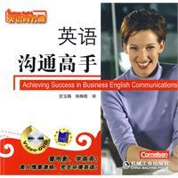 master to communicate in English (with DVD-ROM CD-ROM)(Chinese Edition): AN YU JUAN YANG LIU QING