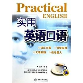 Practical English(Chinese Edition): ZHAO WEI