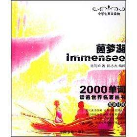 2000 word all over the world famous Reading Series: Immensee (bilingual)(Chinese Edition): SHI DU ...