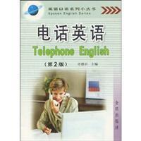English series of small books: Phone English (2)(Chinese Edition): XU DE JUN
