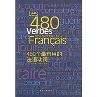 480 one of the most useful French verb(Chinese Edition): CHEN XIAO YING WANG XIAO PING