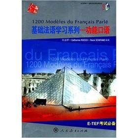 French Basics Learning Series: Functional Oral (with MP3 Disc 1)(Chinese Edition): CHEN YI QUN (...