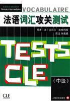French vocabulary research test (intermediate)(Chinese Edition): FA)AO GE LI