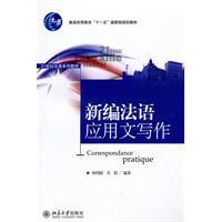 New French Writing(Chinese Edition): YANG MING LI CONG LI