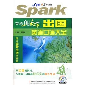 Spark English English English Daquan abroad into the world (with CD ROM 1)(Chinese Edition): GAO ...