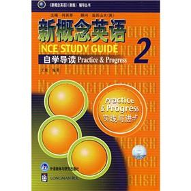 New Concept English self-study Introduction to 2(Chinese Edition): WANG LAN