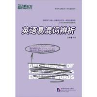 New Oriental Dayu Easily Confused Words in English English Learning Series Analysis(Chinese Edition...