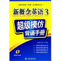 New Concept English (new edition) New Concept English self-study Counselling Series 3: Super ...
