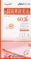 Spark English: morning reading is beautiful 60 CET-6 (Special Edition) (with MP3 CD 1)(Chinese ...