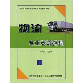 Logistics Professional English Course(Chinese Edition): WU SHANG YI
