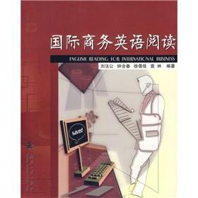 International Business English Reading(Chinese Edition): BEN SHE.YI MING