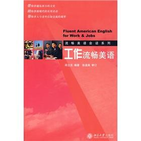 Conversation fluency U.S. Series - US-language fluency of work (with CD-ROM)(Chinese Edition): BEN ...
