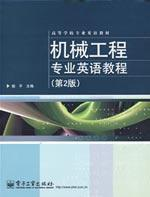 College English teaching: English in Mechanical Engineering (2)(Chinese Edition): SHI PING