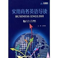 Introduction to Practical Business English(Chinese Edition): BEN SHE.YI MING