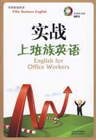 Combat white-collar workers in English - (including a CD-ROM)(Chinese Edition): BEN SHE.YI MING