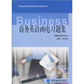 Business English Correspondence Problem Set(Chinese Edition): YAN XING BO