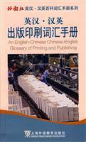 English and English vocabulary publishing and printing manuals(Chinese Edition): YI JING BO