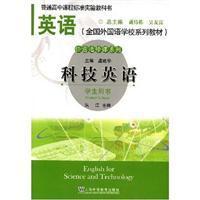 National Foreign Language School Textbook Series: Technical: ZHU JIANG