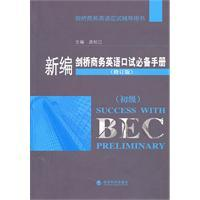 New Cambridge Handbook of Business English Oral essential (primary) (2010 revised edition)(Chinese ...