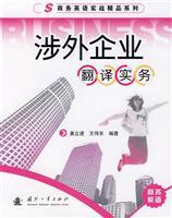 foreign business practices of translation(Chinese Edition): HUANG LI JIN WANG WEI DONG