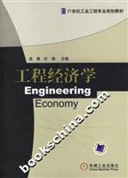 21 century industrial engineering planning materials: Engineering Economics(Chinese Edition): WU ...