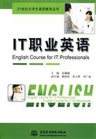 21 Century Quality Education Series: IT Professional English(Chinese Edition): GAO WEI WEI
