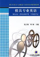 mold design and manufacture of English planning materials: Die English(Chinese Edition): SHEN YAN ...