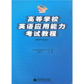 Tutorial College English Test ( 1 MP3 CD-ROM attached)(Chinese Edition): GU YI HUA