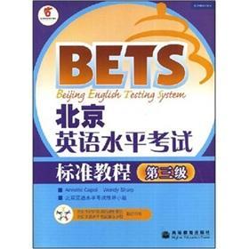 Beijing English language proficiency test standard tutorial: BEI JING YING