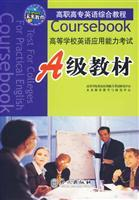 Higher A school-level English proficiency test materials(Chinese Edition): CHEN JIAN GANG ZHAO YANG