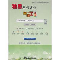 word King: IELTS Dancisuji(Chinese Edition): DAN CI WANG WANG