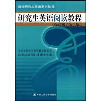 New Graduate English Series Course: Graduate Reading: LI GUANG LI