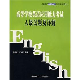 21 Century College English textbook series College: YAO JIA WU