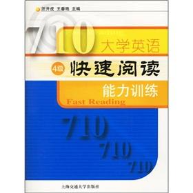 4 - speed reading training in English(Chinese Edition): BEN SHE.YI MING