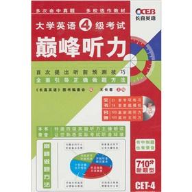 Long Xi 2011 (Vol.1 ) College English Test Level 4 pinnacle of hearing (with MP3)(Chinese Edition):...