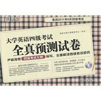 New Oriental: 2011.6 CET papers all genuine prediction (with MP3 Disc 1)(Chinese Edition): XIN DONG...