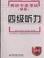 English Test Series: four Listening(Chinese Edition): DU HAI LIN