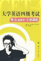 CET Listening Special Training (New Questions) (comes: GONG LI LONG