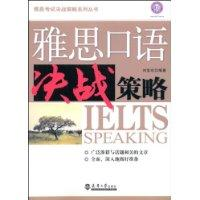 IELTS battle strategy series: IELTS battle strategy(Chinese Edition): LIU BAO ZHEN LIU BAO ZHEN