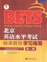 Beijing Standard English Proficiency Test Study Guide: WANG XIAO MING